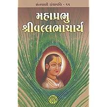 Mahaprabhu Shri Vallabhacharya (Gujarati Edition)