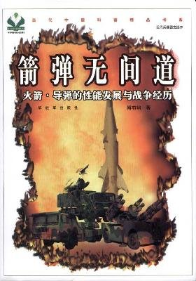 Arrow missile Infernal Affairs - rocket guided missile development and the experience of war performance(Chinese Edition)