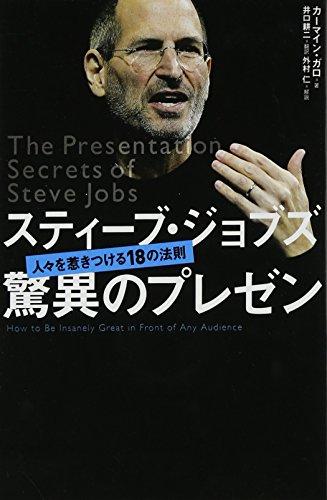 Book pdf the steve of jobs