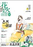 《予我渡北川(四)》花火2017年9月B