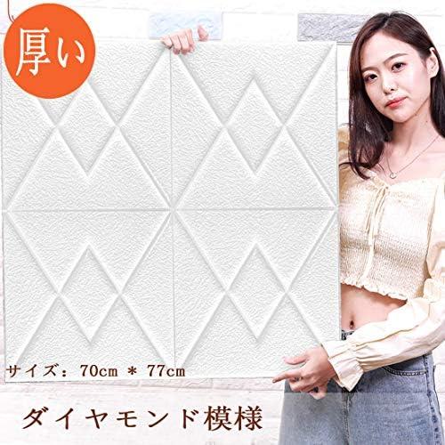 3 D立体壁紙の厚い菱形の壁紙 防音シートウォールステッカー 壁紙シール 自己粘着 防水 DIYクッション シール 70x77CM (白い, 20)