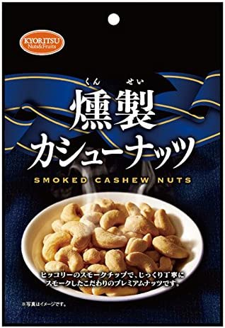 共立食品燻製カシューナッツ55g×5袋