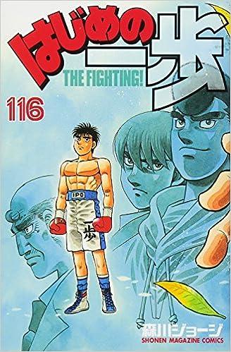はじめの一歩(116)