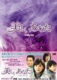 美しいあなた DVD-BOX3