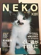 NEKO「ネコ」 心に猫がすむ人に ティーポ10月号増刊