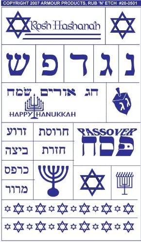 Hanukkah Armour Etch Stencil Rub N Etch Stencil 5-Inch by 8-Inch