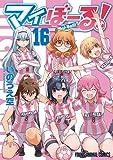 マイぼーる! 16 (ヤングアニマルコミックス)
