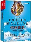 情感机器:湛庐文化机器人与人工智能书系
