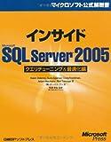 インサイドMS SQL SERVER 2005クエリチューニング&最適化編 (マイクロソフト公式解説書)