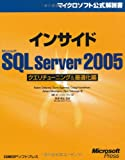 Inside Microsoft SQL Server 2005 Query Tuning and Optimization Guide (Microsoft official manual) (2008) ISBN: 4891005904 [Japanese Import]