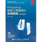 Photoshop移动UI界面设计实用教程(全彩超值版)(附光盘)