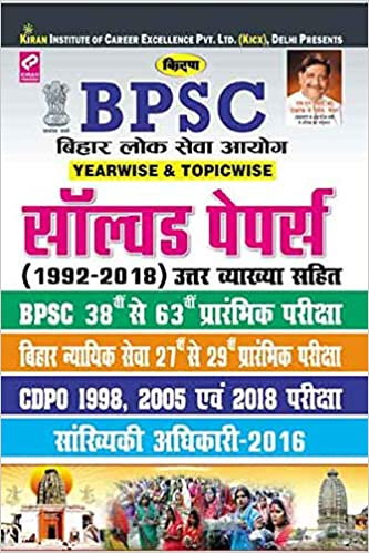 Buy BPSC Preliminary Exam Solved Papers 1992 To 2018 Hindi