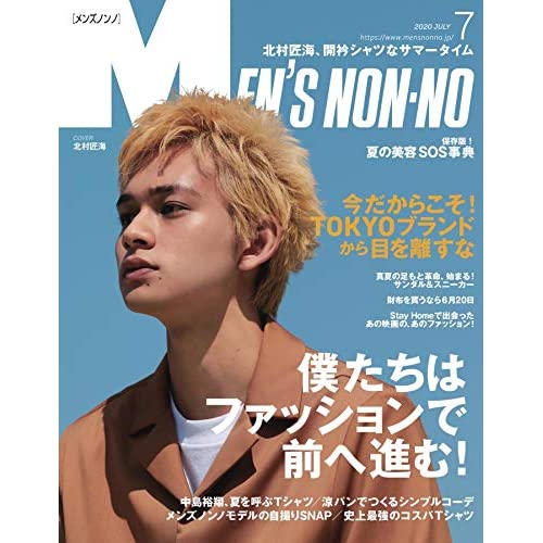 MEN'S NON-NO 2020年7月号 表紙画像
