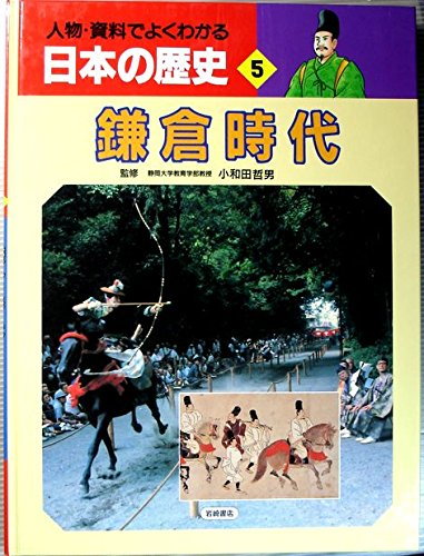 Japanese history can be seen well in person and materials <5> Kamakura Period (2000) ISBN: 4265048455 [Japanese Import]