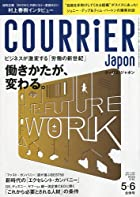COURRiER Japon ( クーリエ ジャポン ) 2010年 06月号 [雑誌]