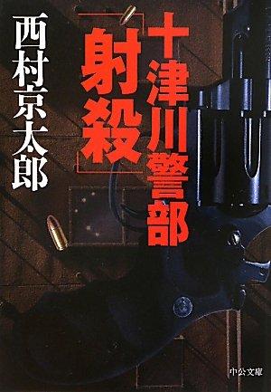十津川警部「射殺」 (中公文庫)