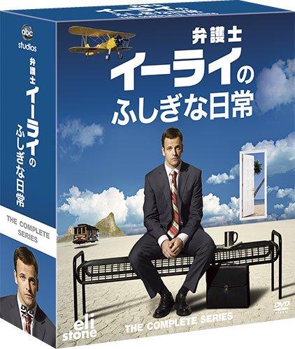 [DVD]弁護士イーライのふしぎな日常 コンパクト BOX [DVD]