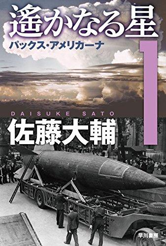 遙かなる星1 パックス・アメリカーナ (ハヤカワ文庫JA)