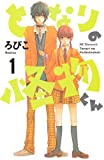 By Robiko Tonari no Kaibutsu-kun (The Monster Next to Me) Vol.1 [In Japanese] [Comic]