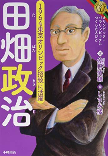 田畑政治 (オリンピック・パラリンピックにつくした人びと)