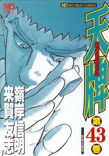 天牌 43―麻雀飛龍伝説 (ニチブンコミックス)