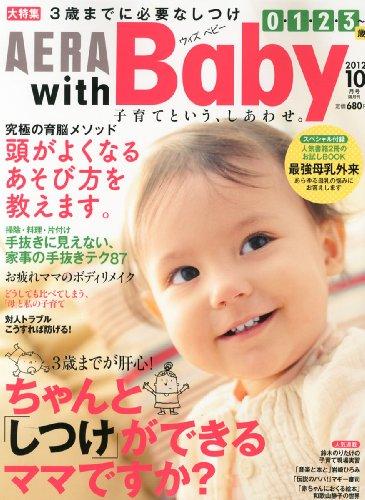 AERA with Baby (アエラ ウィズ ベビー) 2012年 10月号 [雑誌]