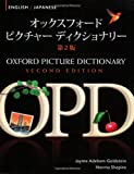 Oxford Picture Dictionary English-Japanese: Bilingual Dictionary for Japanese speaking teenage and adult students of English (Oxford Picture Dictionary 2E)