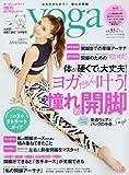 ヨガジャーナル日本版2017年6/7月号(vol.53)
