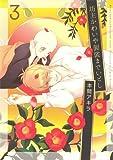 坊主かわいや袈裟までいとし 3 (花丸コミックス・プレミアム)