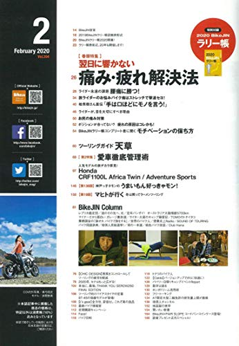 BikeJIN 2020年2月号 画像 B