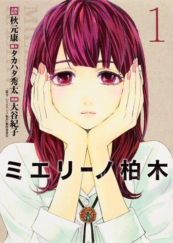 Mielino Kashiwagi (Mielino Kashiwagi, #1)