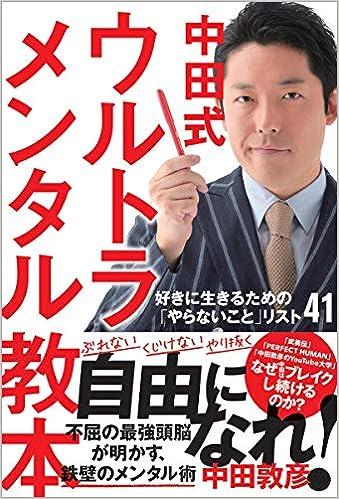 『中田式 ウルトラ・メンタル教本 好きに生きるための「やらないこと」リスト41 』 (徳間書店)