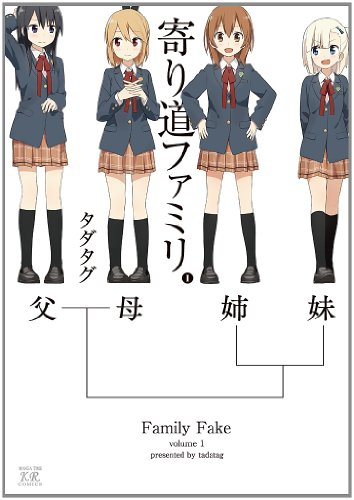 寄り道ファミリ (1) (まんがタイムKRコミックス)