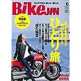 BikeJIN 2018年6月号 小さい表紙画像