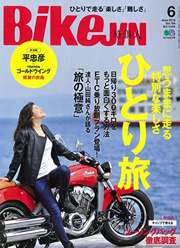 BikeJIN 2018年6月号 大きい表紙画像