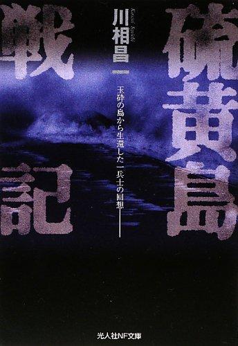 Download Iōtō senki : gyokusai no shima kara seikan shita ichi heishi no kaisō ebook