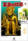 王家の紋章 18 (秋田文庫 17-18)