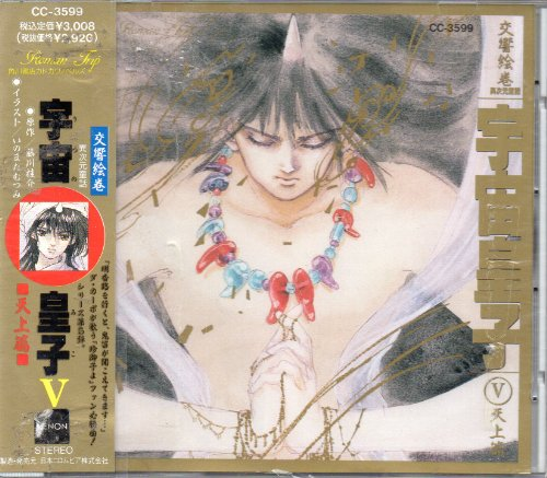 Utsunomiko Volume 5 Soundtrack