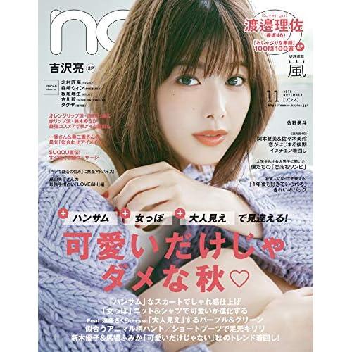non-no 2019年11月号 表紙画像