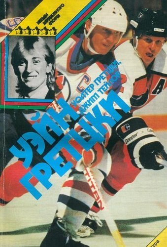 Gretzky: From Backyard Rink to the Stanley Cup (Best Backyard Hockey Rinks)