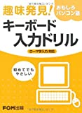 趣味発見!おもしろパソコン塾キーボード入力ドリル―ローマ字入力対応 初めてでもやさしい