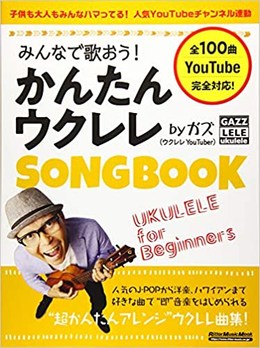 Book's Cover of みんなで歌おう! かんたんウクレレSONGBOOK by ガズ【全100曲】 (リットーミュージック・ムック) (日本語) ムック – 2019/5/30