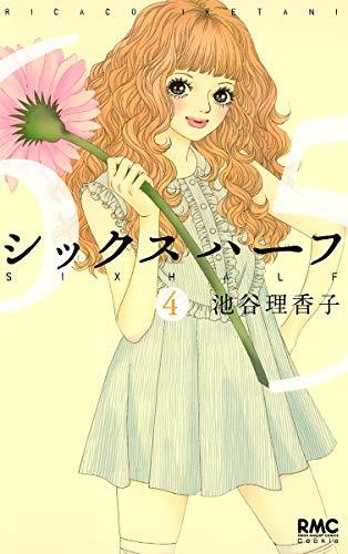 シックス ハーフ 4 (りぼんマスコットコミックス)