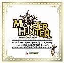 モンスターハンター オーケストラコンサート 〜狩猟音楽祭2011〜
