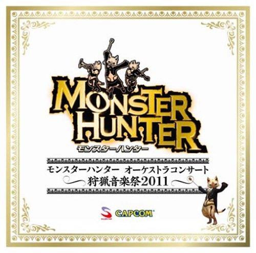 モンスターハンター オーケストラコンサート 〜狩猟音楽祭2011〜の商品画像