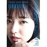 2019年8月号 増刊 カバーモデル:今泉 佑唯( いまいずみ ゆい )さん