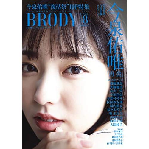BRODY 2019年8月号 増刊 表紙画像