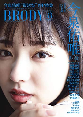 BRODY 2019年8月号 増刊 画像 A