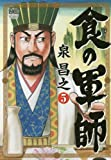 食の軍師(5) (ニチブンコミックス)