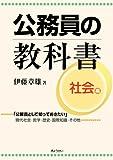 公務員の教科書 社会編